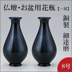 仏壇用花瓶・お盆用花瓶 銅製 細達磨 天目色 8号(一対)