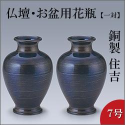 仏壇用花瓶・お盆用花瓶 銅製 住吉 スパイラルブルー色 7号(一対)