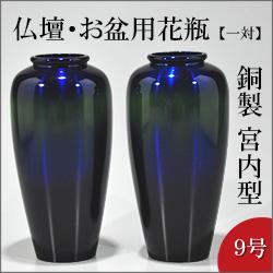 仏壇用花瓶・お盆用花瓶 銅製 宮内型 コスモブルー色 9号(一対)