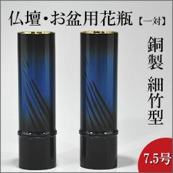 仏壇用花瓶・お盆用花瓶 銅製 細竹型 オーロラブルー色 7.5号(一対)
