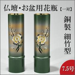 仏壇用花瓶・お盆用花瓶 銅製 細竹型 牡丹四君子彫金入り 7.5号(一対)