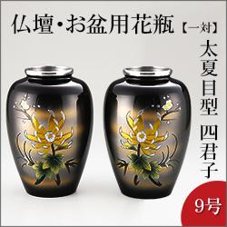 仏壇用花瓶・お盆用花瓶 アルミ製 太夏目型 菊四君子彫金入り 9号(一対)
