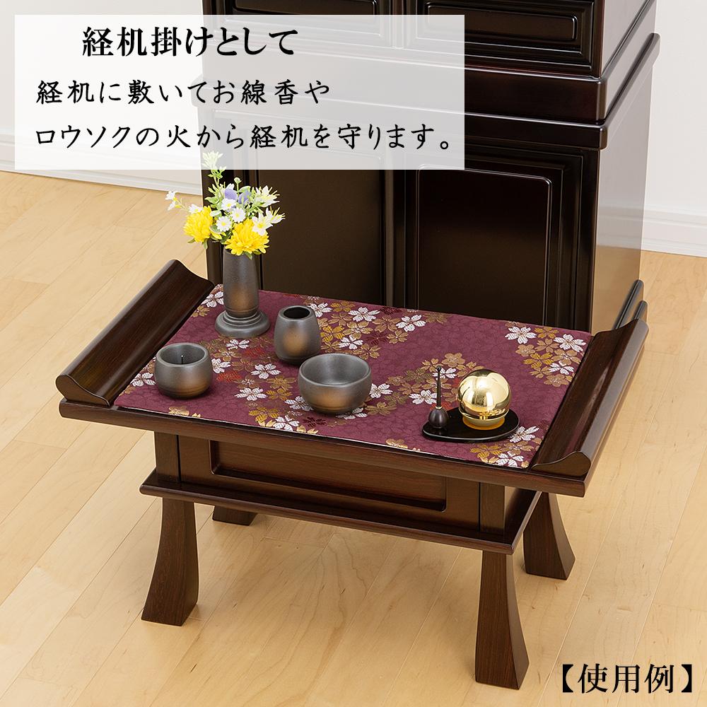 経机掛け(防炎マット) 流れ桜・紫