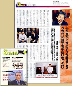 月刊ガイア