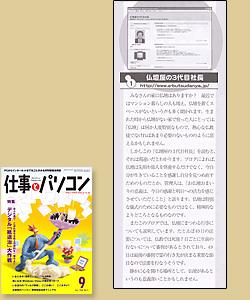 月刊「仕事とパソコン」