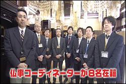 テレビ東京「出没!アド街ック天国」