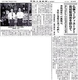 宗教工芸新聞