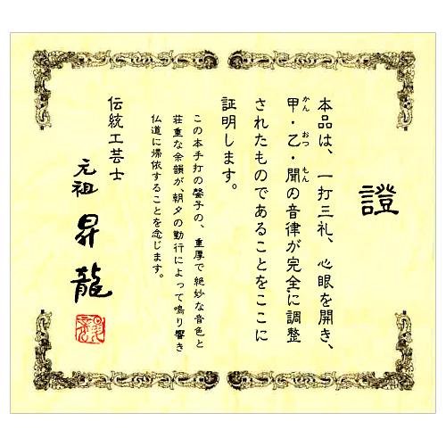 大徳寺リン・磬子(けいす) 本手打ち伝統工芸品「昇龍」 1尺