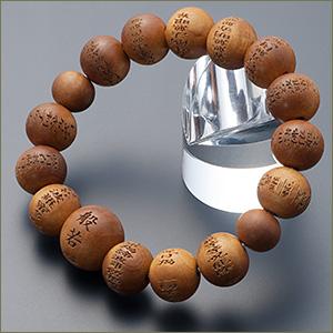 特選腕輪念珠◆般若心経彫りブレス インド白檀 12mm玉