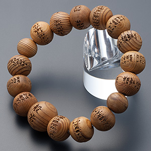 特選腕輪念珠◆般若心経彫りブレス 屋久杉 12mm玉