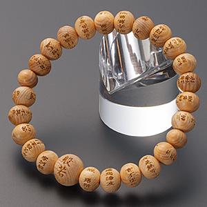 特選腕輪念珠◆般若心経彫りブレス 木曽桧「官材(かんざい)」 8mm玉(尺二玉)