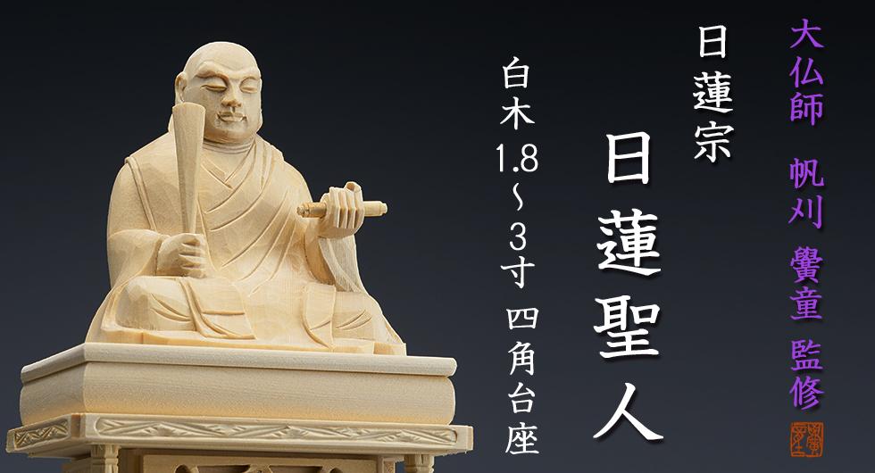 大仏師 帆刈黌童 監修 日蓮宗 日蓮聖人