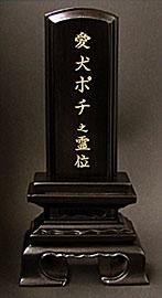 No.7ペット位牌正面