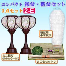 コンパクト初盆・新盆セット 3点セット 2-E