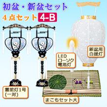 初盆・新盆セット 回転霊前灯4点セット 4-B
