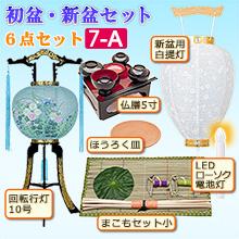 初盆・新盆セット 回転行灯6点セット 7-A