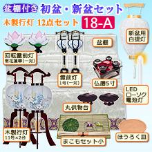 盆棚付き 初盆・新盆セット 木製行灯12点セット 18-A