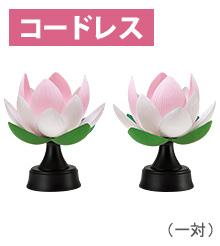 霊前灯 常花蓮華 コードレス(一対)G835