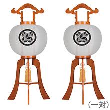 家紋入盆提灯11号一対セット(2個)1130-1