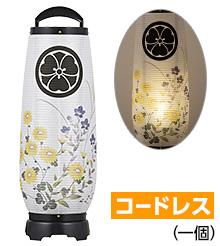 家紋入あけぼの コードレス2732-TK(一個)