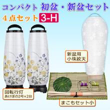 コンパクト初盆・新盆セット 4点セット 3-H
