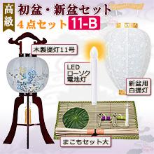 高級 初盆・新盆セット 木製行灯4点セット 11-B