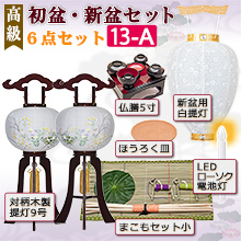 高級 初盆・新盆セット 対柄 小型木製行灯6点セット 13-A