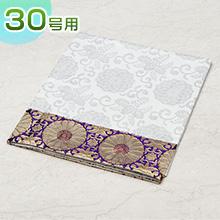 盆棚(精霊棚)・お盆祭壇用 白布30号3段用 6833-W