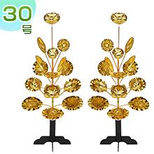 盆花 金蓮華(施主花) 組立式30号17本立(一対)