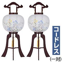 盆提灯11号 コードレス1484-T-2一対セット(2個)