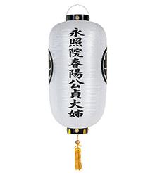 家紋・戒名入盆提灯岩城(いわき) 白絹6153-1