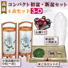 高級コンパクト初盆・新盆セット 4点セット 3-D