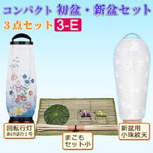コンパクト初盆・新盆セット 3点セット 3-E