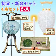 初盆・新盆セット 回転行灯4点セット 6-A