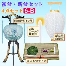 初盆・新盆セット 回転行灯4点セット 6-B