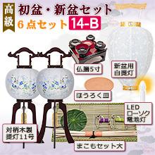 高級 初盆・新盆セット 対柄 木製行灯6点セット 14-B