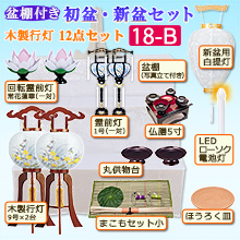 盆棚付き 初盆・新盆セット 木製行灯12点セット 18-B