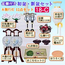 盆棚付き 初盆・新盆セット 木製行灯12点セット 18-C