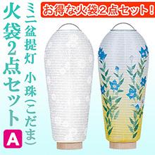 小珠こだま火袋2点セット【A】白紋天+桔梗