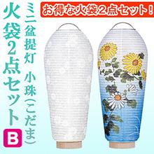 小珠こだま火袋2点セット【B】白紋天+美濃菊
