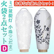 小珠こだま火袋2点セット【D】白紋天+萩に桔梗