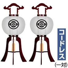 家紋入盆提灯11号 コードレス一対セット(2個)1483-S