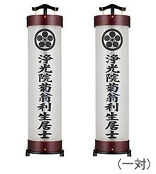 家紋・戒名入回転行灯立花8号一対セット(2個)3952-1N-2
