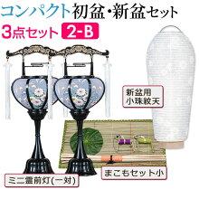 コンパクト初盆・新盆セット 3点セット 2-B