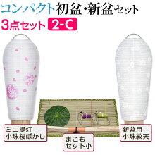 コンパクト初盆・新盆セット 3点セット 2-C