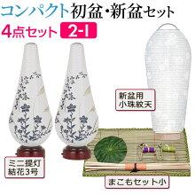 コンパクト初盆・新盆セット 4点セット 2-I