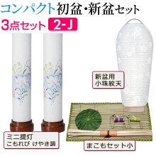 コンパクト初盆・新盆セット 3点セット 2-J