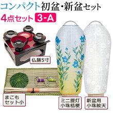 コンパクト初盆・新盆セット 4点セット 3-A