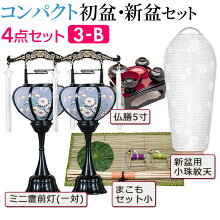 コンパクト初盆・新盆セット 4点セット 3-B