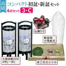 高級コンパクト初盆・新盆セット 4点セット 3-C